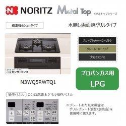 ノーリツ Metal Top【N3WQ5RWTQ1】グレー 60cm《プロパンガス用 LPG》