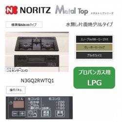 ノーリツ Metal Top【N3GQ2RWTQ1】グレー 60cm《プロパンガス用 LPG》
