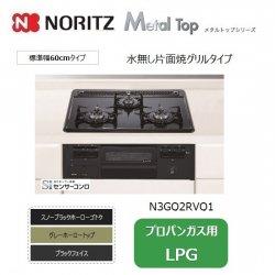 ノーリツ Metal Top【N3GQ2RVQ1】グレー 60cm《プロパンガス用 LPG》