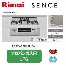 リンナイ SENCE【RS31W28U12RVW】ラインシルバー ガラストップ 60cm《プロパンガス用 LPG》