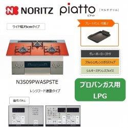 ノーリツ Piatto【N3S09PWASPSTE】マルチグリル フラッシュオレンジ ガラストップ 75cm《プロパンガス用 LPG》