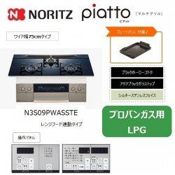 ノーリツ Piatto【N3S09PWASSTE】マルチグリル アクアブラック ガラストップ 75cm《プロパンガス用 LPG》
