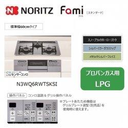 ノーリツ Fami スタンダード【N3WQ6RWTSKSI】シルバーミラー ガラストップ 60cm《プロパンガス用 LPG》