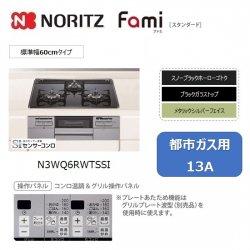 ノーリツ Fami スタンダード【N3WQ6RWTSSI】ブラック ガラストップ 60cm《都市ガス用 13A》
