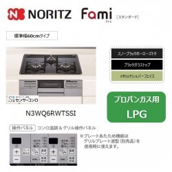 ノーリツ Fami スタンダード【N3WQ6RWTSSI】ブラック ガラストップ 60cm《プロパンガス用 LPG》