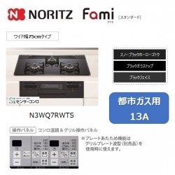 ノーリツ Fami スタンダード【N3WQ7RWTS】ブラック ガラストップ 75cm《都市ガス用 13A》
