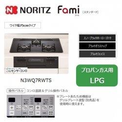 ノーリツ Fami スタンダード【N3WQ7RWTS】ブラック ガラストップ 75cm《プロパンガス用 LPG》