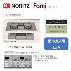 ノーリツ Fami スタンダード【N3WQ7RWTS6SI】シルバーグレー ガラストップ 75cm《都市ガス用 13A》