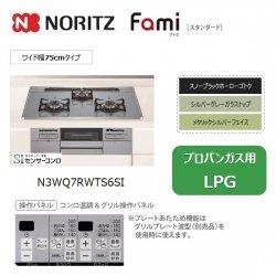 ノーリツ Fami スタンダード【N3WQ7RWTS6SI】シルバーグレー ガラストップ 75cm《プロパンガス用 LPG》