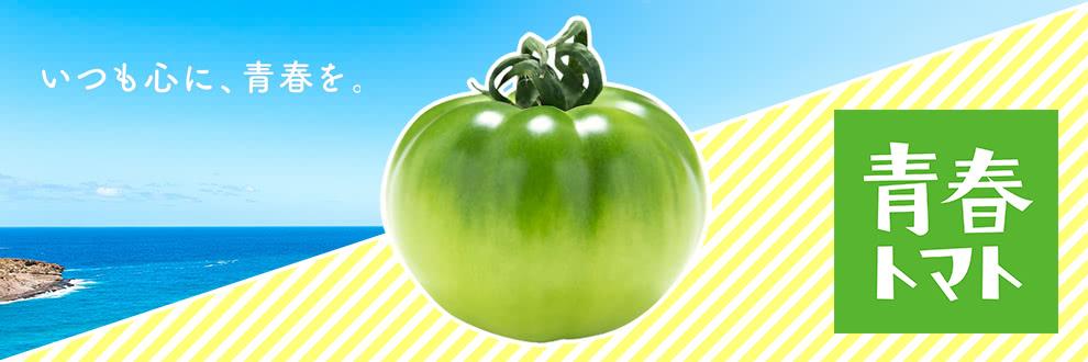 青春トマト