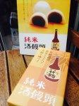 竹鶴 純米 酒饅頭