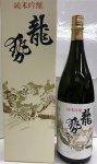 龍勢 純米吟醸 白ラベル 1.8L