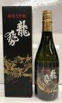 龍勢 純米大吟醸 黒ラベル  1.8L