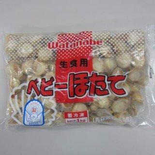 噴火湾産 ボイルベビーホタテ 100-150粒 生食用 (1673)
