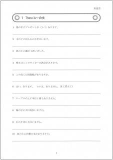 ミラクルロード 英語 2Aテスト用紙