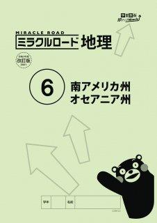 ミラクルロード 地理� 日本のすがた・世界から見た日本のすがた�