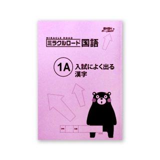 ミラクルロード 国語�A 入試によく出る漢字