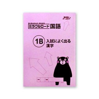 ミラクルロード 国語�B 入試によく出る漢字