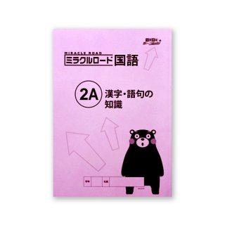 ミラクルロード 国語�A 漢字・語句の知識