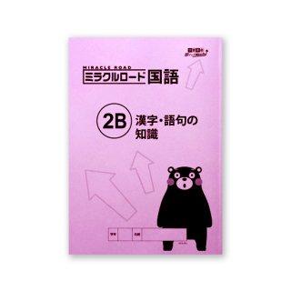 ミラクルロード 国語�B 漢字・語句の知識