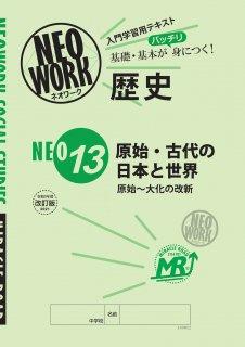 ネオワーク 歴史� 古代の日本