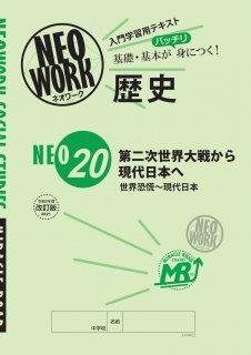 ネオワーク 歴史� 第二次世界大戦から現代日本へ