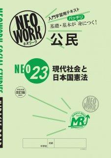 ネオワーク 公民(23) 現代社会と日本国憲法