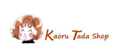 多田かおる公式オンラインショップ 【kaoru Tada Shop】