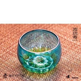 波琉寿トックリグラスセット(Pulse Glass set) さんご