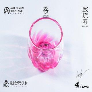 波琉寿グラス(Pulse Glass)桜
