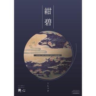 紺碧(こんぺき)
