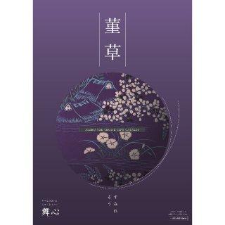 菫草(すみれそう)