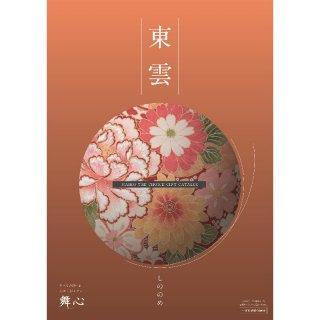 東雲(しののめ)【送料無料】0122