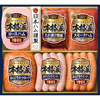日本ハム 本格派 NH-456 0152【送料無料】【メーカー直送】