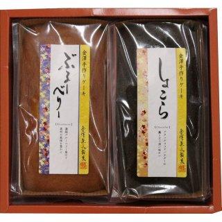金澤パウンドケーキ詰合せ AP-2-01 0001