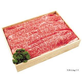但馬和牛(兵庫県産)肩ローススライス 500g【送料無料】0222