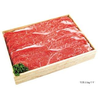 但馬和牛(兵庫県産)モモスライス 800g【送料無料】0222
