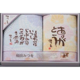 相田みつを タオルセット AD3815 4420