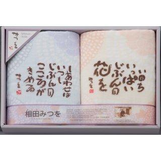 相田みつを タオルセット AD3820 4420