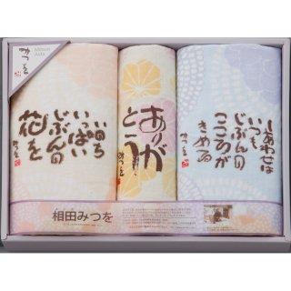 相田みつを タオルセット AD3825 4420