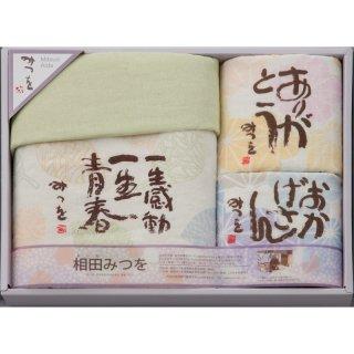 相田みつを タオルセット AD3830 4420