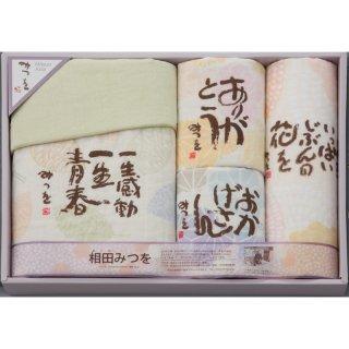 相田みつを タオルセット AD3840 4420