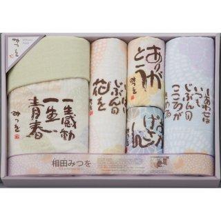 相田みつを タオルセット AD3850 4421