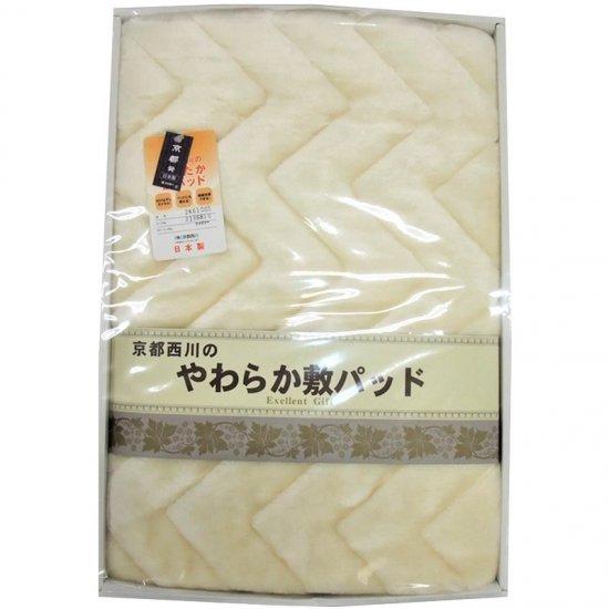 2KG6100S京都西川 ドリーム敷パッド 2KG6100S 1880