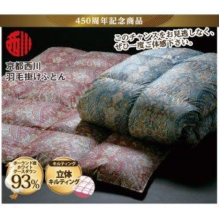【数量限定】京都西川 高級 羽毛掛けふとん 4E5926 1880