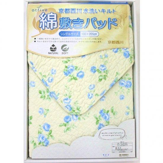 07B-SPS-9632【数量限定】京都西川 マイヤー敷パッド 07B-SPS-9632【送料無料】0115