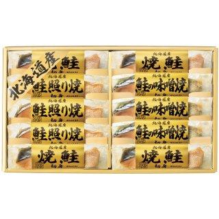 北海道 鮭三昧 2675-50 0771
