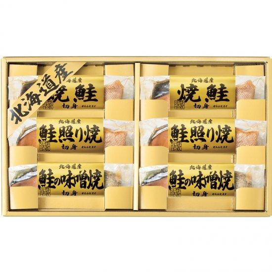 2673-30北海道 鮭三昧 2673-30 0771