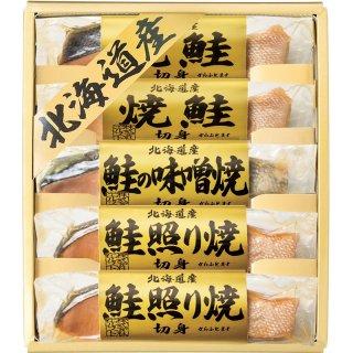 北海道 鮭三昧 2672-25 0771