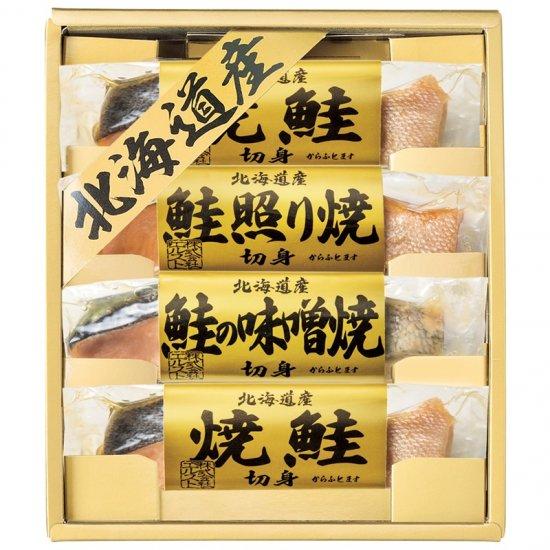 2671-20北海道 鮭三昧 2671-20 0771